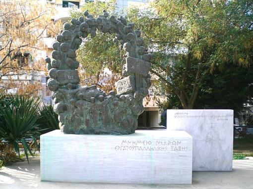 Μνημείο Νεκρών