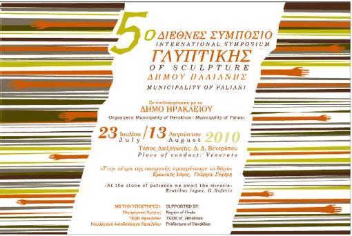 5th International Sculpture Symposium,Paliani 2010