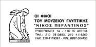 ENTYPO 2013