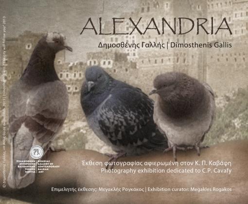 ALEXANDRIA_invite-front