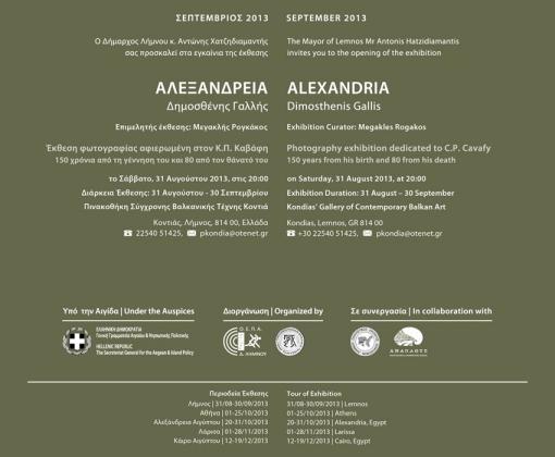 ALEXANDRIA_invite-rear